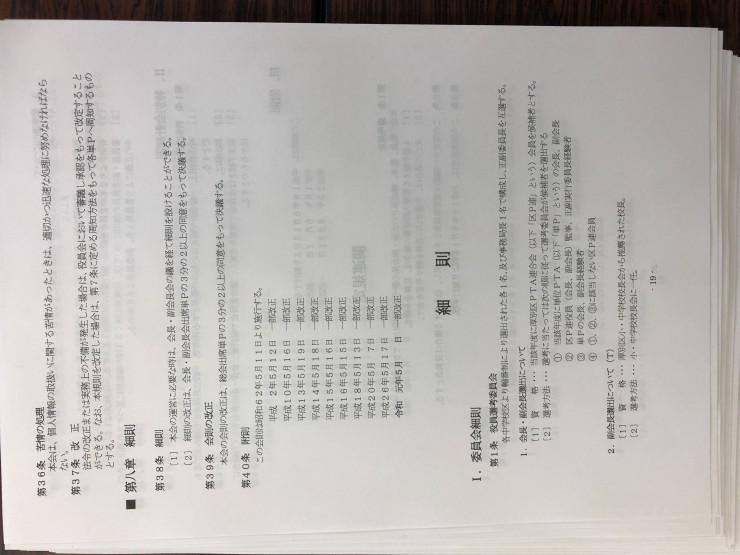 A6ACD774-ED29-413F-A1C4-4D91B888B7F9