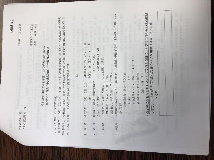 D3E5D3C2-D6EC-4500-9252-C8434BFADF71